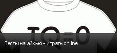Тесты на айкью - играть online