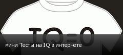 мини Тесты на IQ в интернете