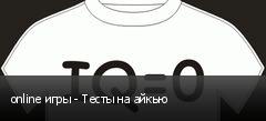 online игры - Тесты на айкью