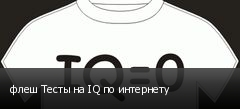 ���� ����� �� IQ �� ���������