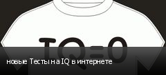 ����� ����� �� IQ � ���������