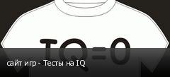 сайт игр - Тесты на IQ