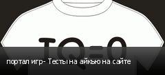 портал игр- Тесты на айкью на сайте