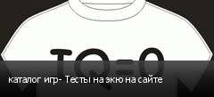 каталог игр- Тесты на экю на сайте