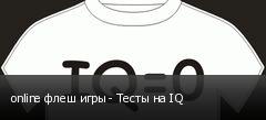 online флеш игры - Тесты на IQ