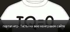 портал игр- Тесты на экю на игровом сайте