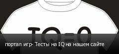 портал игр- Тесты на IQ на нашем сайте