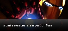играй в интернете в игры Iron Man