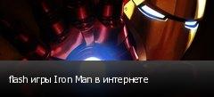 flash игры Iron Man в интернете