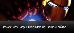 поиск игр- игры Iron Man на нашем сайте
