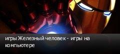 игры Железный человек - игры на компьютере