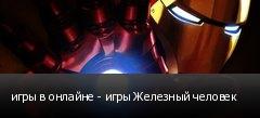 игры в онлайне - игры Железный человек