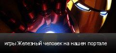 игры Железный человек на нашем портале