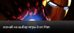 скачай на выбор игры Iron Man