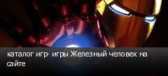 каталог игр- игры Железный человек на сайте