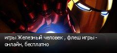 игры Железный человек , флеш игры - онлайн, бесплатно