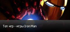 Топ игр - игры Iron Man