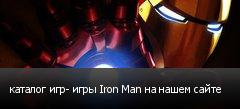 каталог игр- игры Iron Man на нашем сайте