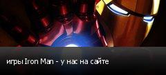 игры Iron Man - у нас на сайте