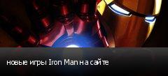 новые игры Iron Man на сайте