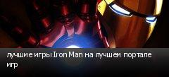 лучшие игры Iron Man на лучшем портале игр