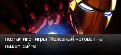портал игр- игры Железный человек на нашем сайте