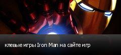 клевые игры Iron Man на сайте игр