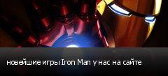 новейшие игры Iron Man у нас на сайте