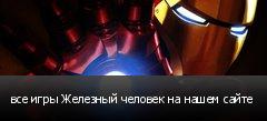 все игры Железный человек на нашем сайте