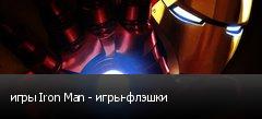 игры Iron Man - игры-флэшки
