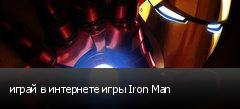играй в интернете игры Iron Man