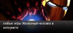 любые игры Железный человек в интернете