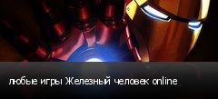 любые игры Железный человек online