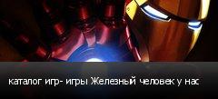 каталог игр- игры Железный человек у нас