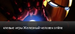 клевые игры Железный человек online