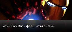 игры Iron Man - флеш игры онлайн