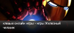 клевые онлайн игры - игры Железный человек