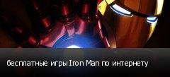 бесплатные игры Iron Man по интернету