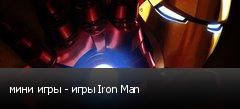 мини игры - игры Iron Man