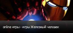 online игры - игры Железный человек