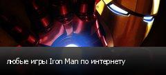 любые игры Iron Man по интернету