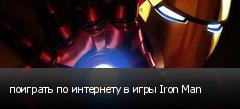 поиграть по интернету в игры Iron Man