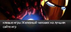 клевые игры Железный человек на лучшем сайте игр