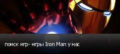 поиск игр- игры Iron Man у нас