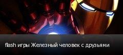 flash игры Железный человек с друзьями