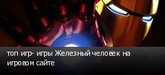 топ игр- игры Железный человек на игровом сайте