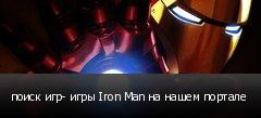 поиск игр- игры Iron Man на нашем портале