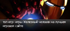 топ игр- игры Железный человек на лучшем игровом сайте