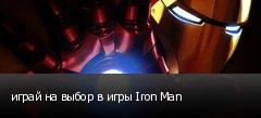 играй на выбор в игры Iron Man