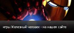 игры Железный человек - на нашем сайте